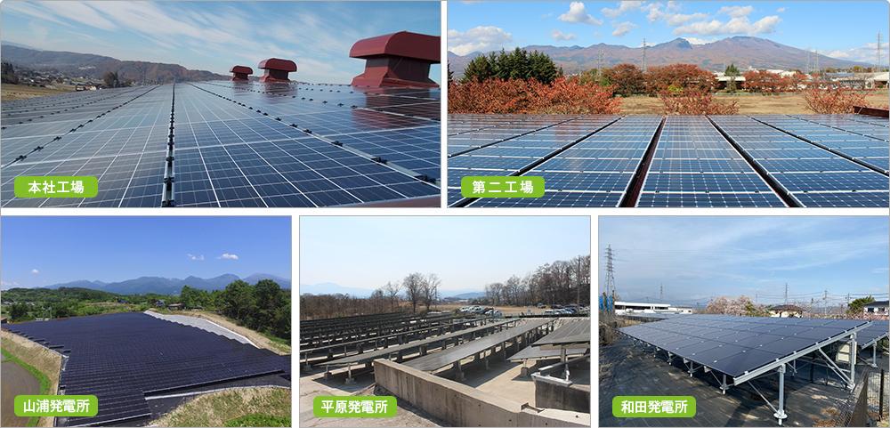 太陽光発電設備写真